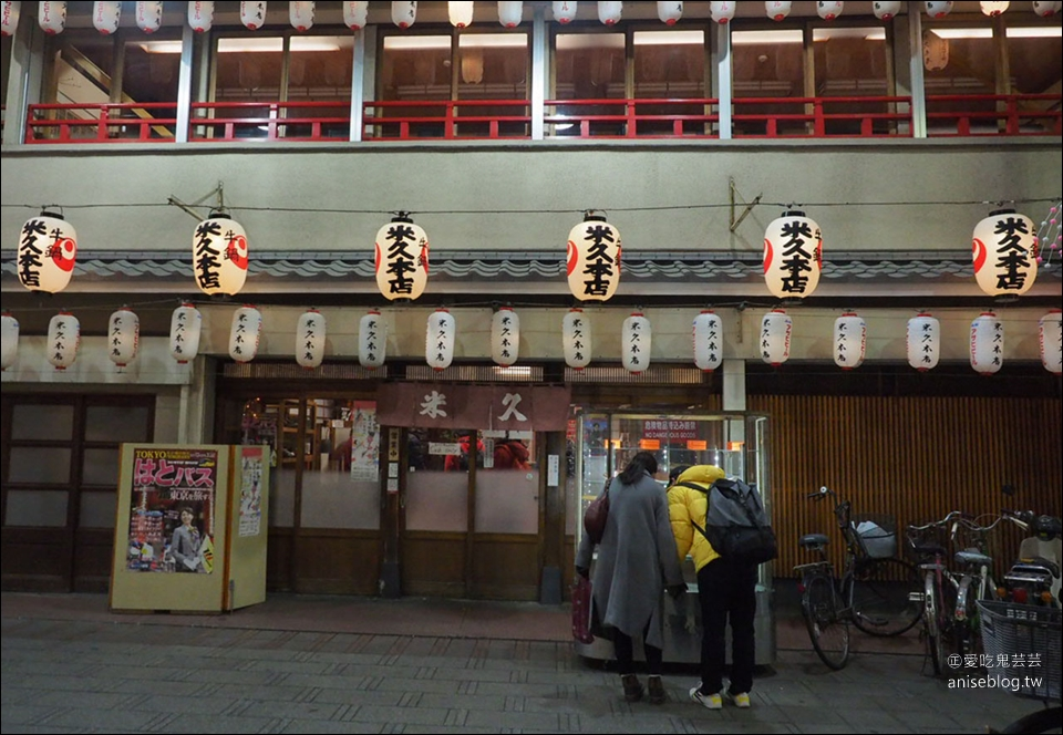 壽喜燒米久本店