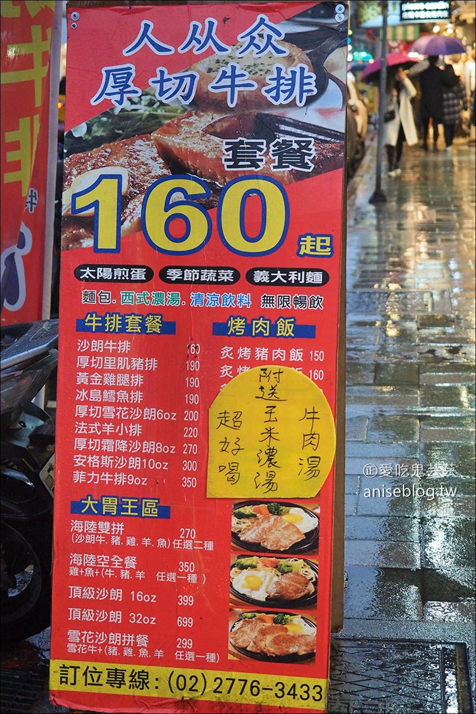 人从众厚切牛排館 | 忠孝店,平價牛排館,賣點是牛肉湯喝到飽!