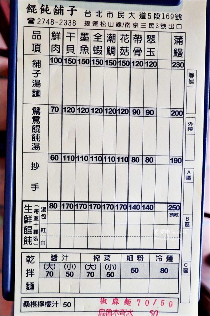 餛飩鋪子,九種口味餛飩,酒吧風格的麵食館,南京三民站、京華城美食(姊姊食記)