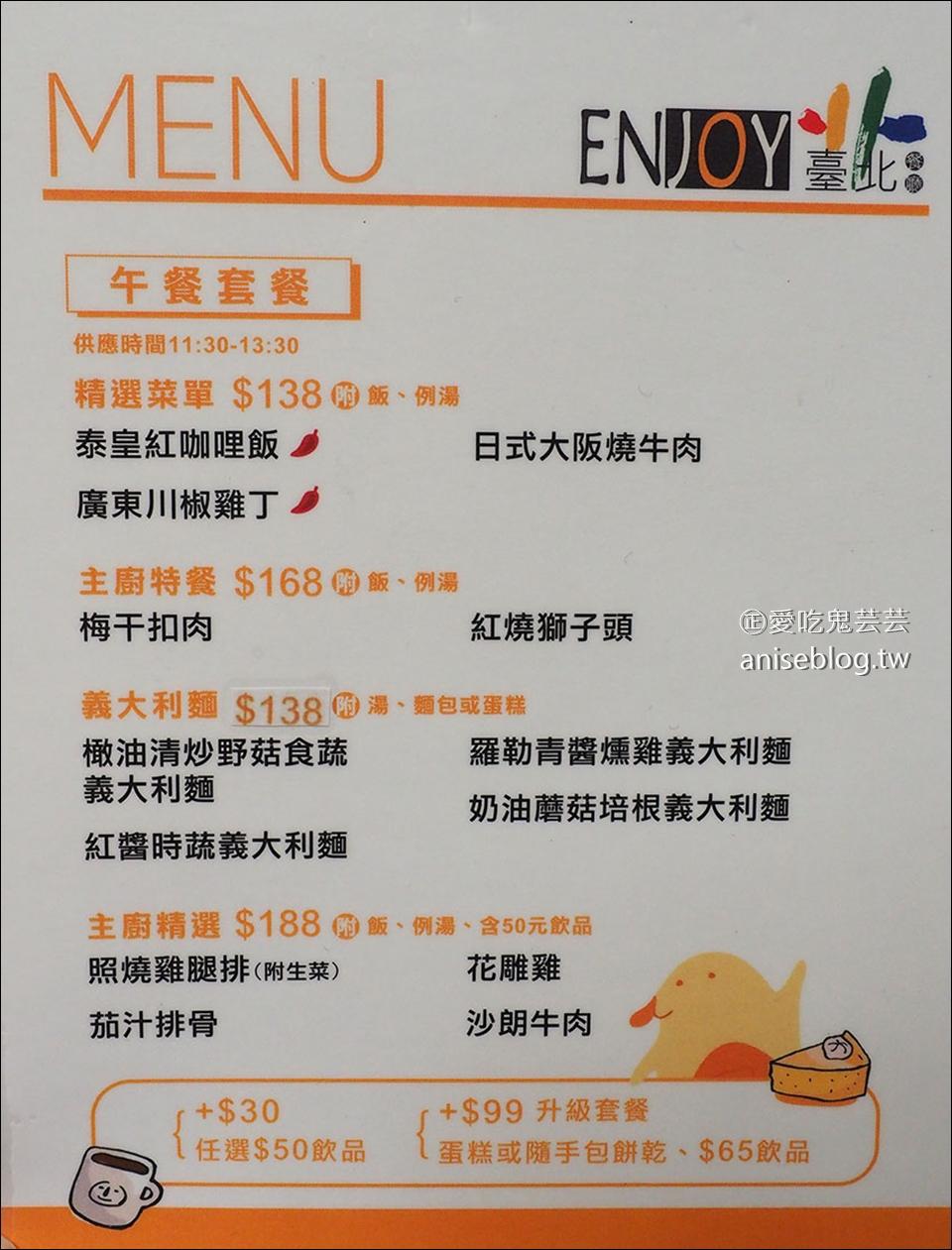 ENJOY臺北餐廳 | 台北市政府內平價咖啡簡餐店(得獎者已抽出)