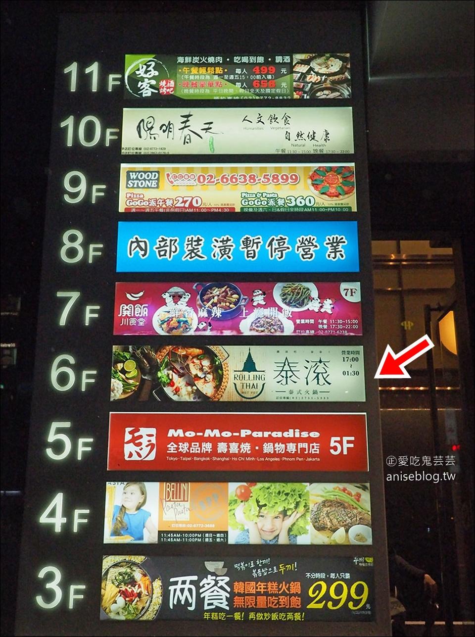 東區火鍋新開幕 | 泰滾泰式火鍋,超美味又划算的泰式鴛鴦鍋