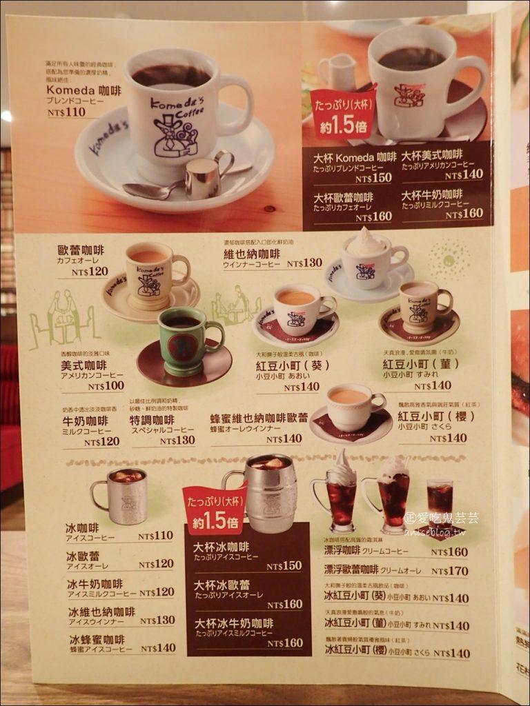 台北也有 Komeda's coffeeコメダ珈琲店,名古屋早餐文化台灣首發,點咖啡送早餐!(姊姊食記)