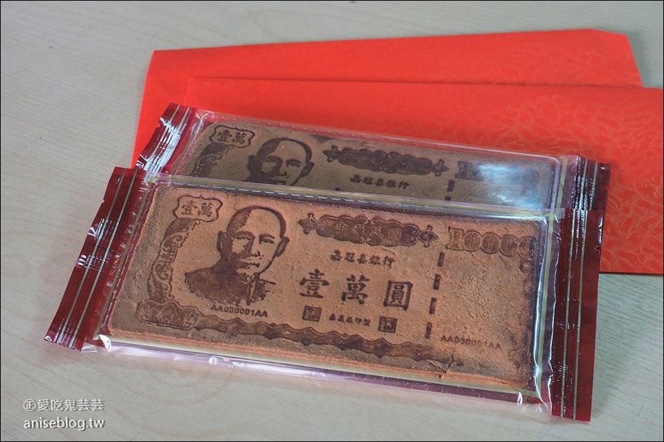 嘉冠喜文創煎餅,超有趣萬元鈔票伴手禮 (打卡送一萬元鈔票)