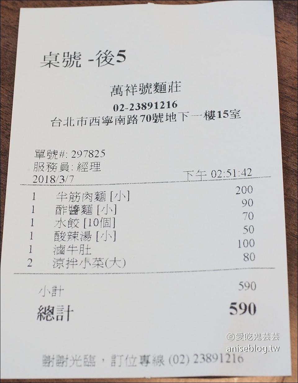 老山東牛肉麵 | 水餃+涼拌小菜超好吃 @2020、2019、2018年台北必比登推介(BIB GOURMAND)