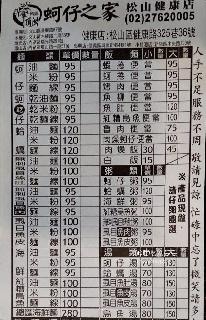 蚵埕外傘頂洲蚵仔之家-健康店,民生社區美食(姊姊食記)