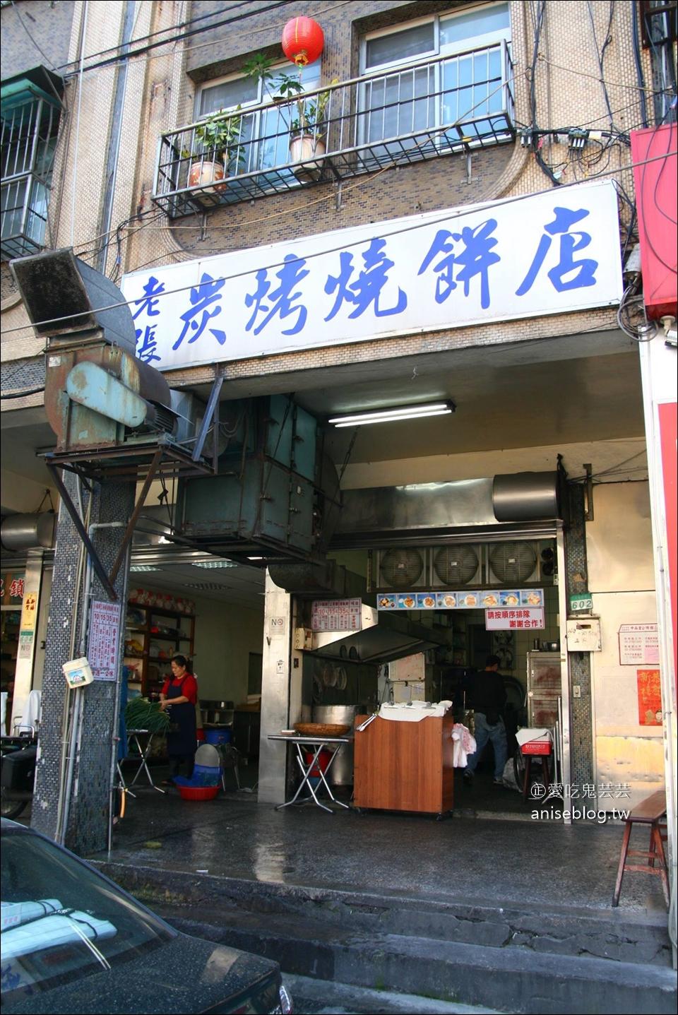 南港老張碳烤燒餅店