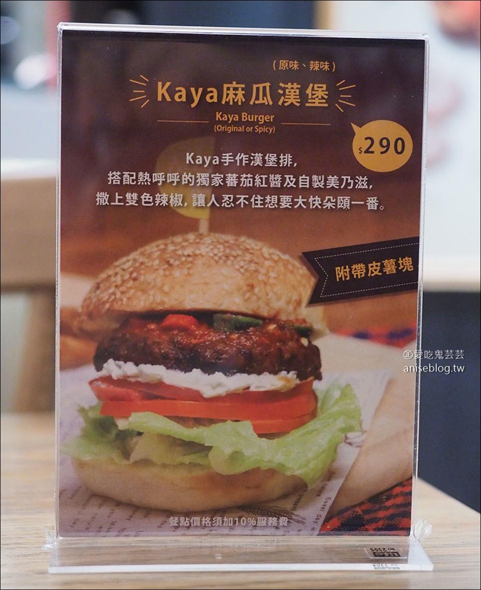 Kaya kaya cafe 蔬食料理(已歇業)