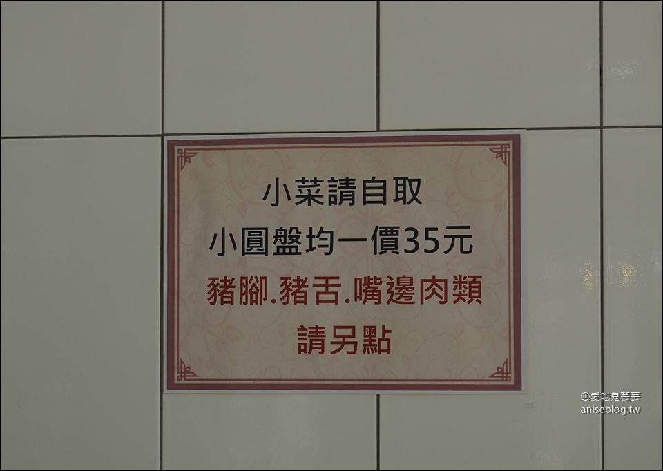 忠孝新生站美食 | 臨沂街黑白切、陽春麵、切仔米粉