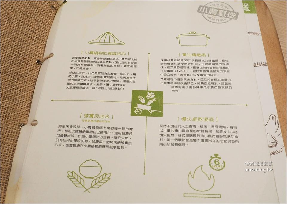 東區火鍋 | 小農鍋物 by farmer's table