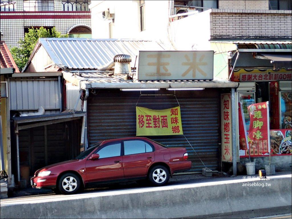 萬里知味鄉玉米,北海岸知名美食老店(姊姊食記)