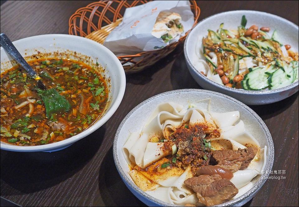 東區美食 | 秦風陝西食味館,夾饃、涼皮、油潑麵羊肉麵 (已搬家)