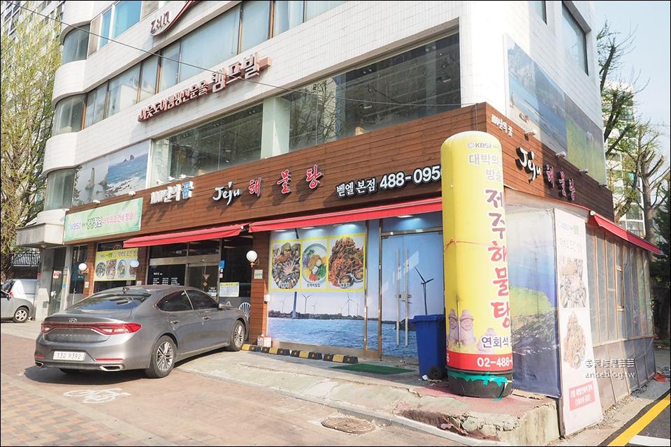 首爾海鮮鍋