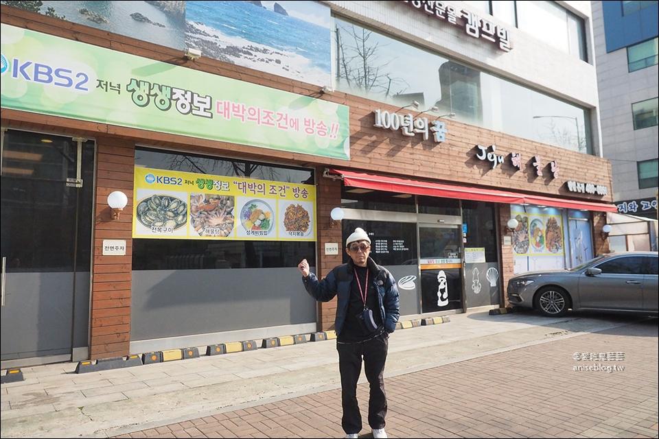 首爾生猛濟州島海鮮痛風鍋100 년의 꿈 제주해물탕,活跳跳章魚+鮑魚+扇貝1人只要$822元!
