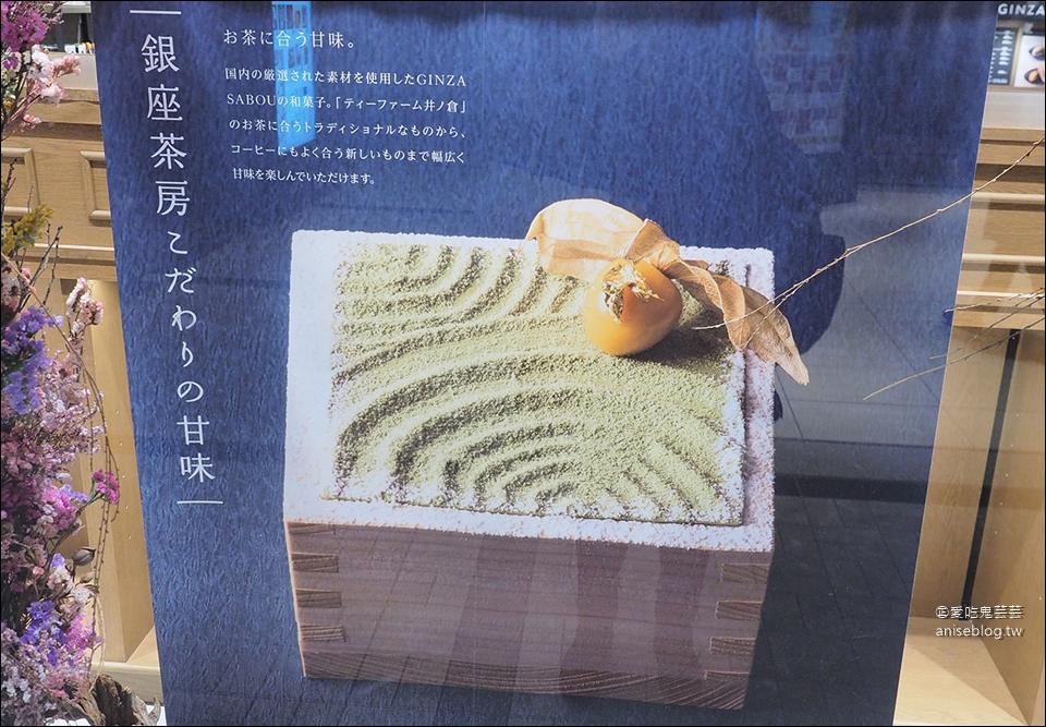 銀座日式田園風甜點