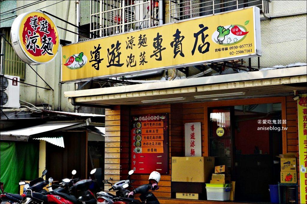 導遊涼麵泡菜專賣店,行天宮站美食(姊姊食記)