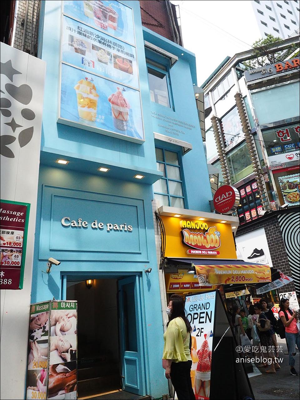 明洞Cafe de Paris ,IG 熱門打卡點