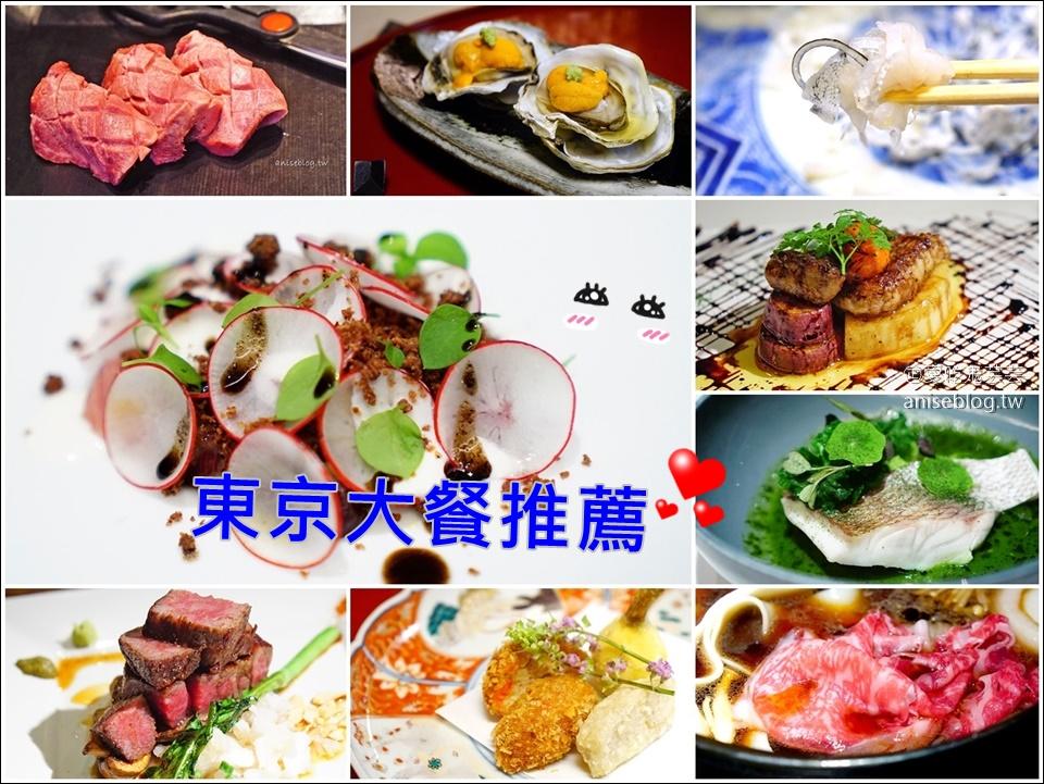 東京美食大餐推薦