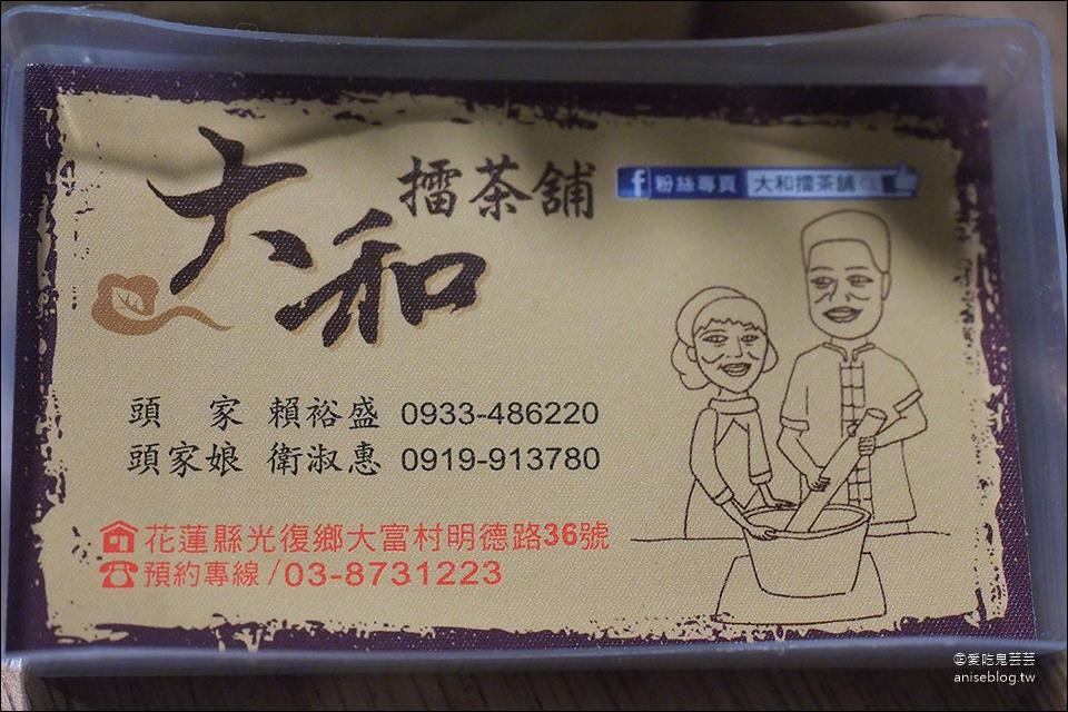 花蓮光復鄉美食 | 大和擂茶舖,傳說中地表最強家庭主婦掌杓
