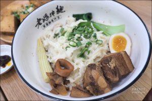 今日熱門文章:東區小吃 | 老媽拌麵-關廟麵專門店