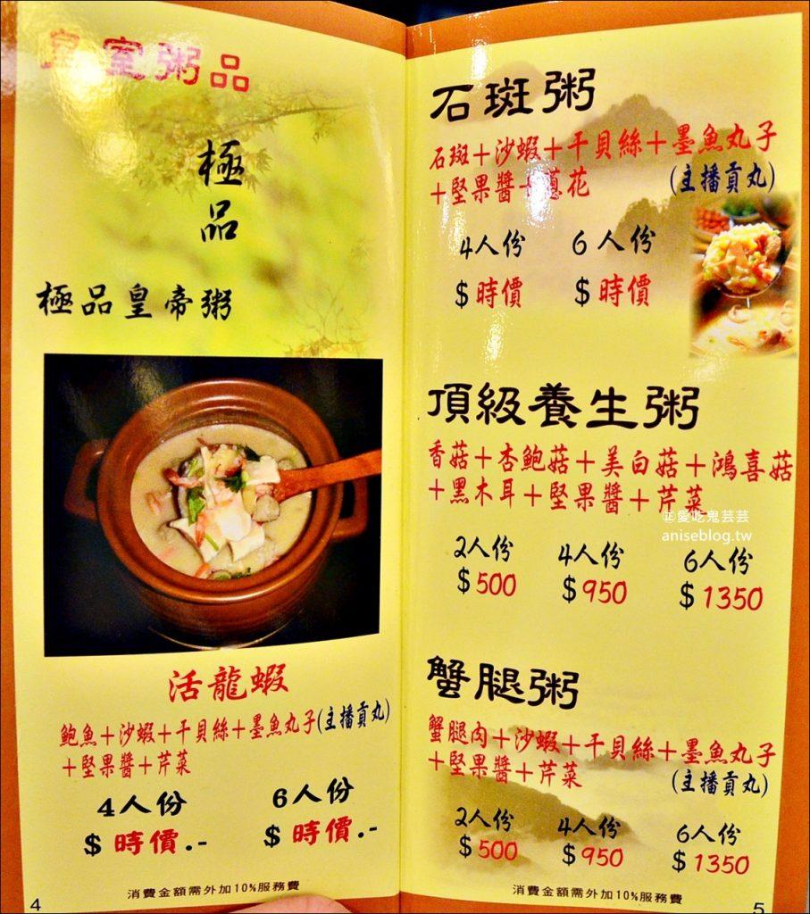 六必居潮州沙鍋粥活海鮮,鮑魚粥、蟹膏粥,板橋美食老店(姊姊食記)