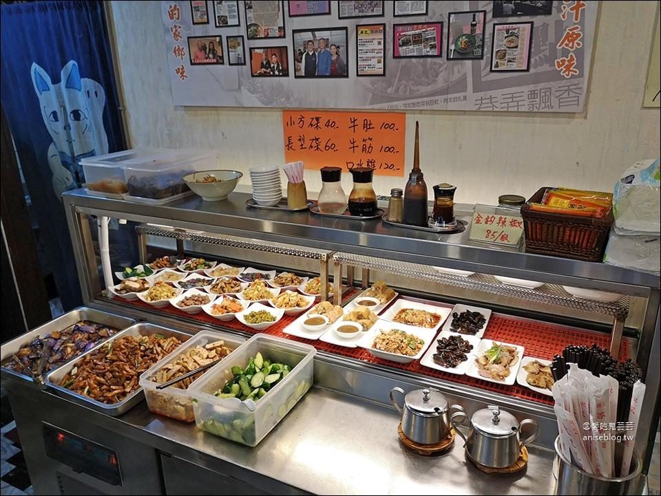 蔣記家薌麵 | 科技大樓站/成功國宅附近的北方傳統麵食