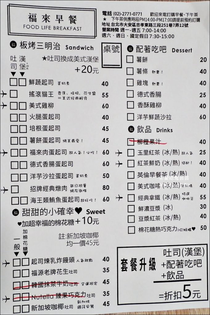 福來早餐,台北東區也有平價美味早午餐,忠孝復興站美食(姊姊食記)