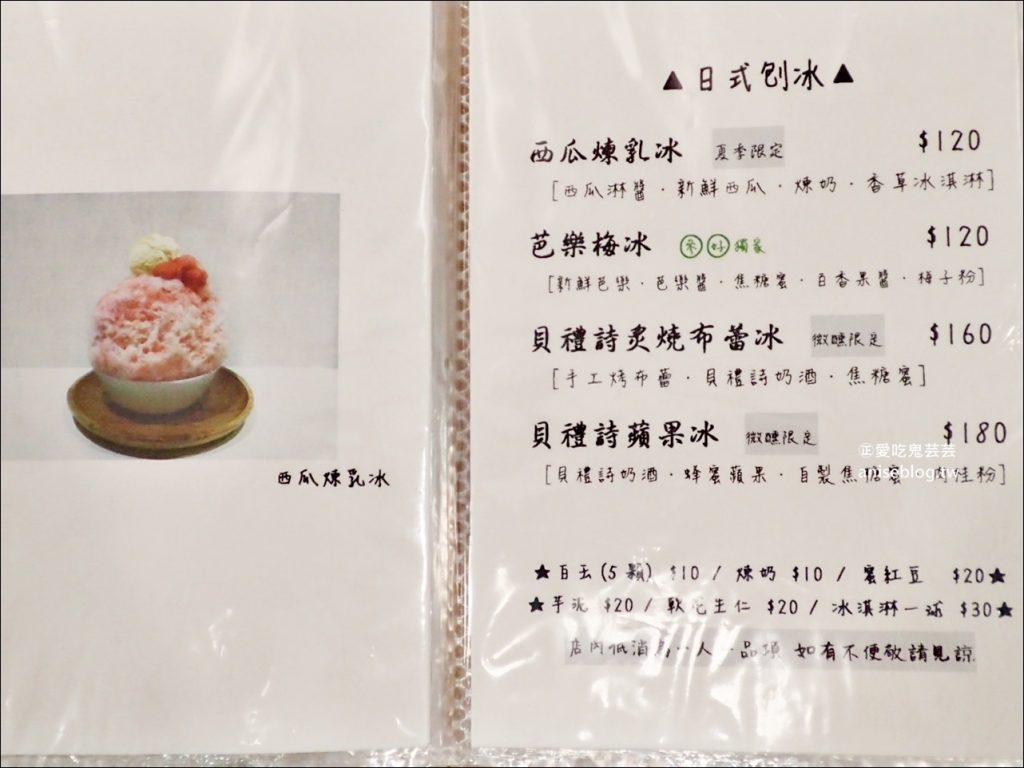(已歇業)參好剉冰,大盛愛文芒果冰、日式刨冰、下午茶,浪漫花牆,三重冰品美食(姊姊食記)