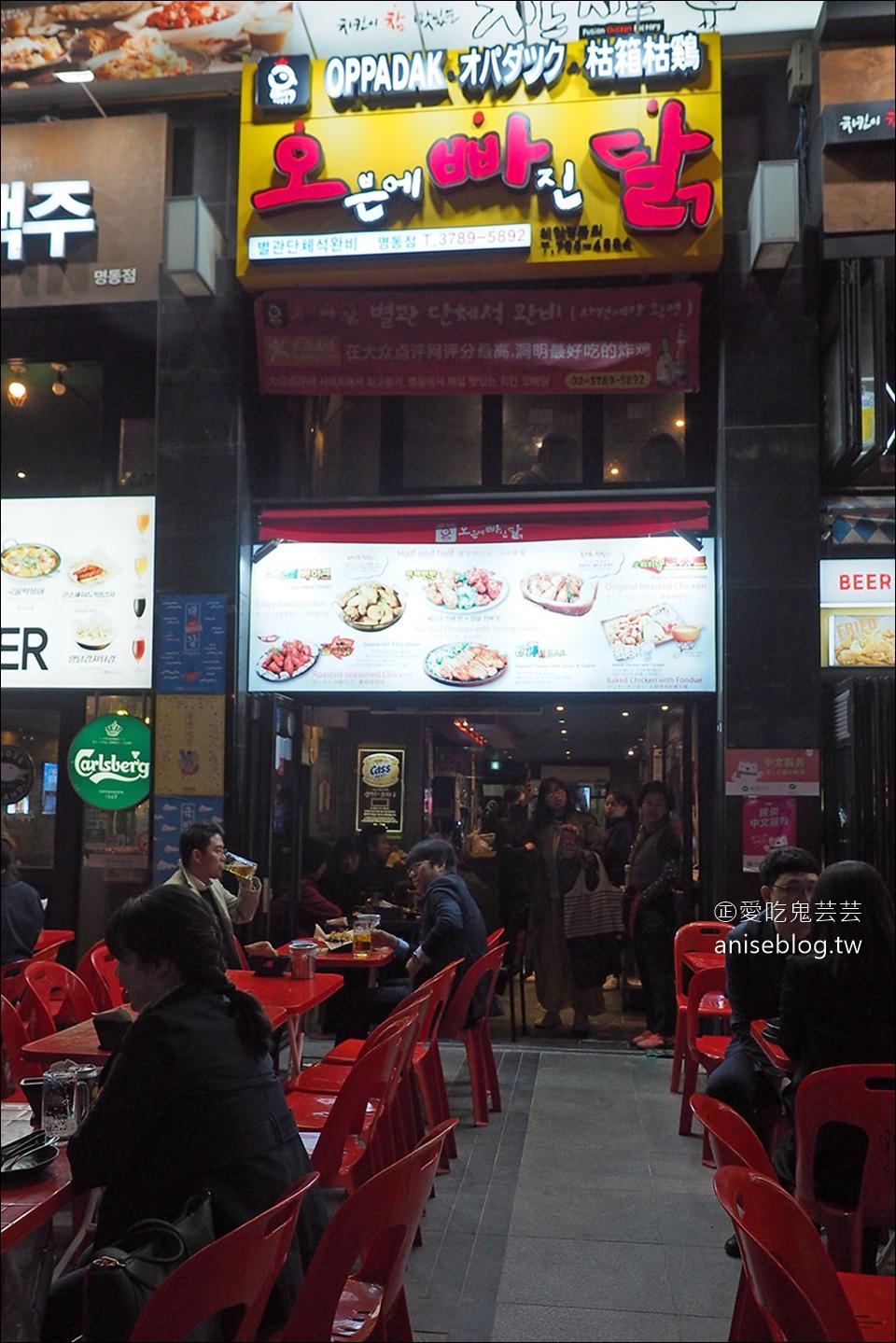 明洞美食 | 元堂馬鈴薯排骨湯明洞2號店 + OPPADOK烤雞 (枯箱枯雞)