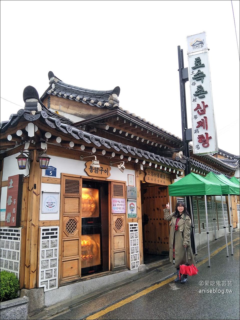 首爾美食   土俗村參雞湯 ,心心念念的好味道