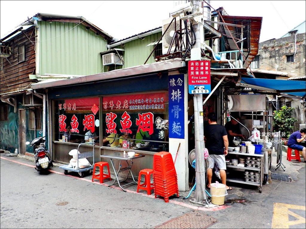 柴寮鯊魚烟、懷念排骨麵,百年老店的傳統好滋味,大橋頭美食(姊姊食記)