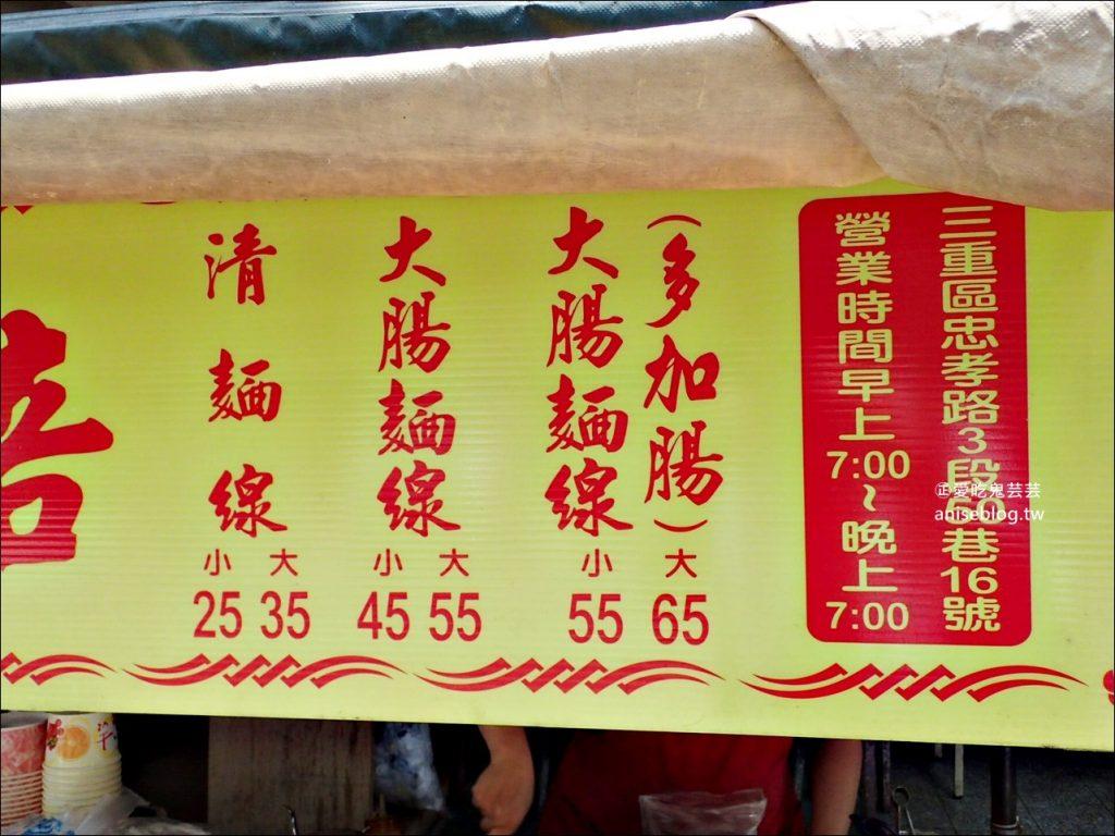 阿倍麵線,滿滿大腸美味麵線,三重巷弄人氣美食(姊姊食記)