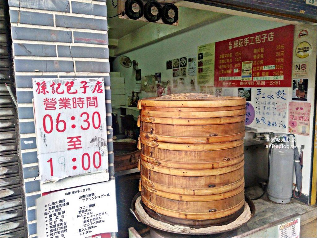 山東孫記手工包子店,扎實麵皮餡料飽滿的老味道,中正紀念堂美食(姊姊食記)