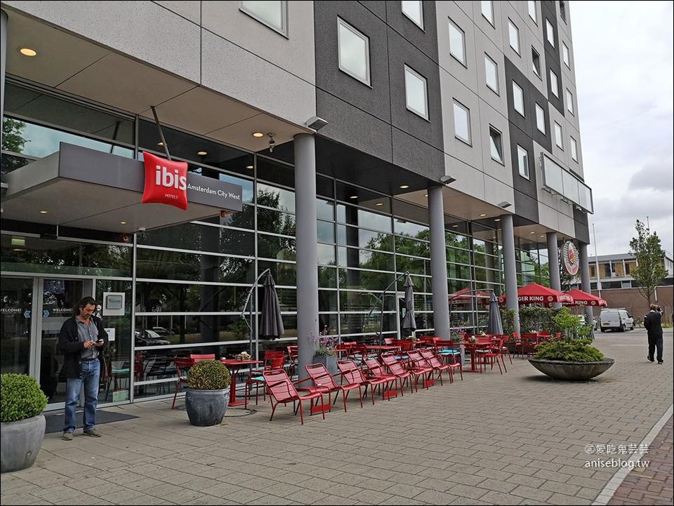 阿姆斯特丹平價住宿推薦 | 宜必思阿姆斯特丹城西飯店 (Ibis Amsterdam City West Hotel)