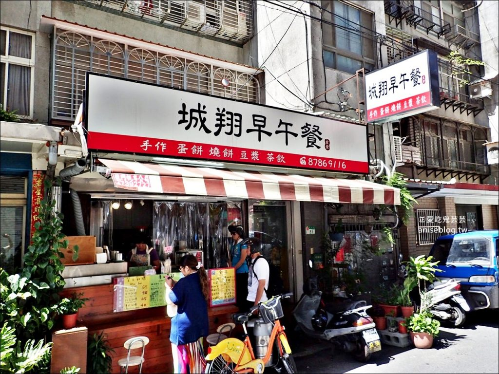 城翔早午餐,手工蛋餅、蔬菜蛋餅、紫米飯糰,捷運永春站美食(姊姊食記)