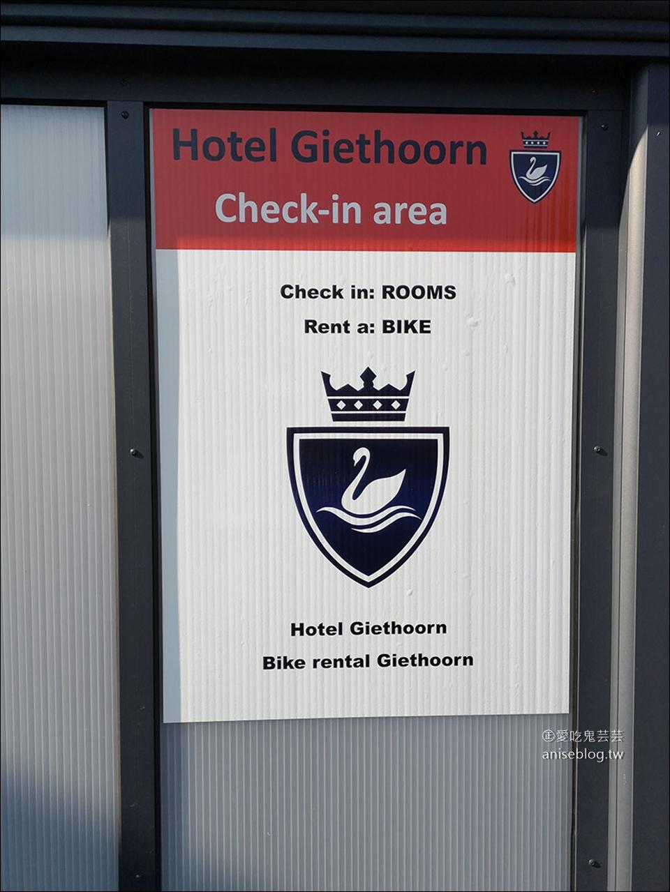 羊角村住宿推薦 | 羊角村酒店 (Hotel Giethoorn)