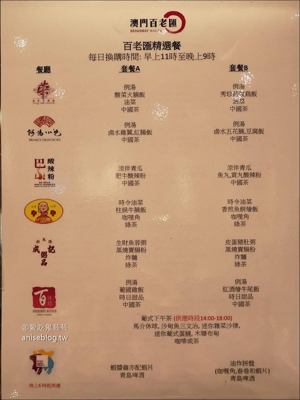 澳門百老匯美食街:牛牛小食、成記粥品、梓記牛什、杏香園