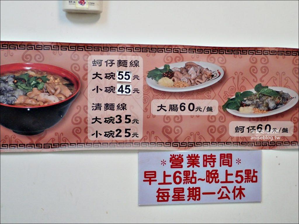 三重橋頭蚵仔麵線,Q軟大腸肥美鮮蚵,台北橋站美食小吃(姊姊食記)