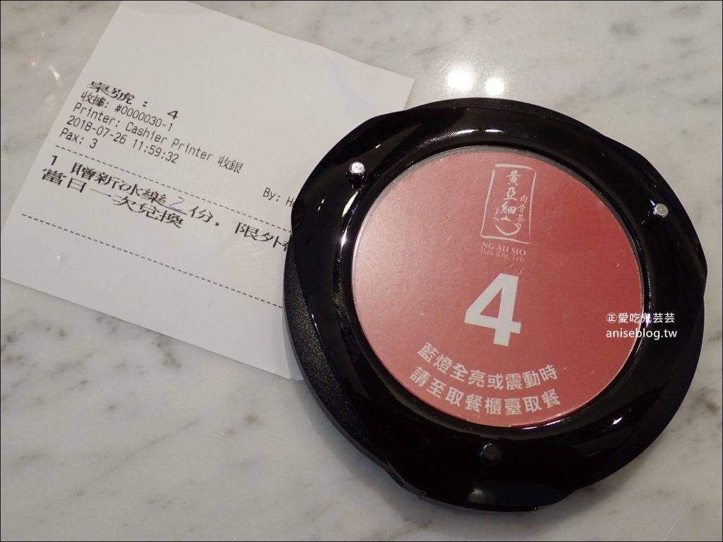 黃亞細肉骨茶海外首店台北新開幕,新光三越A8,市政府站美食(姊姊食記)