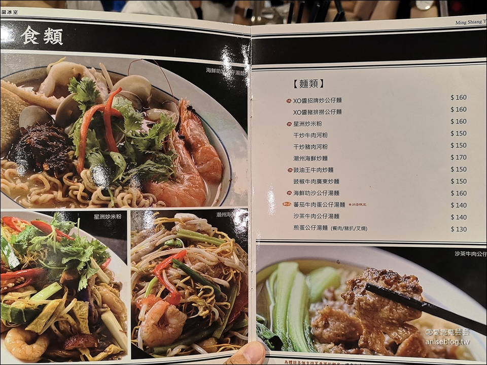 茗香園冰室 – 大安店,東區新開茶餐廳