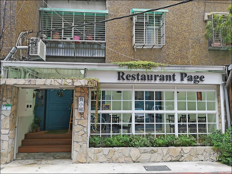 頁小館Restaurant Page 大直美食@2020米其林餐盤