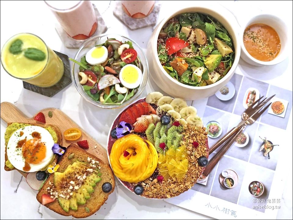 小小樹食,精緻可口的蔬食料理 @東區美食 @愛吃鬼芸芸