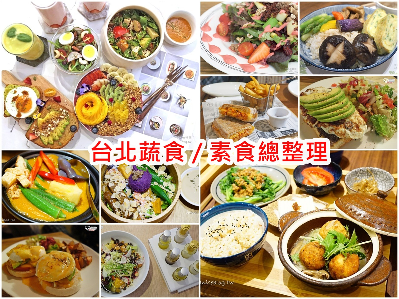 台北蔬食 / 素食餐廳總整理 @愛吃鬼芸芸