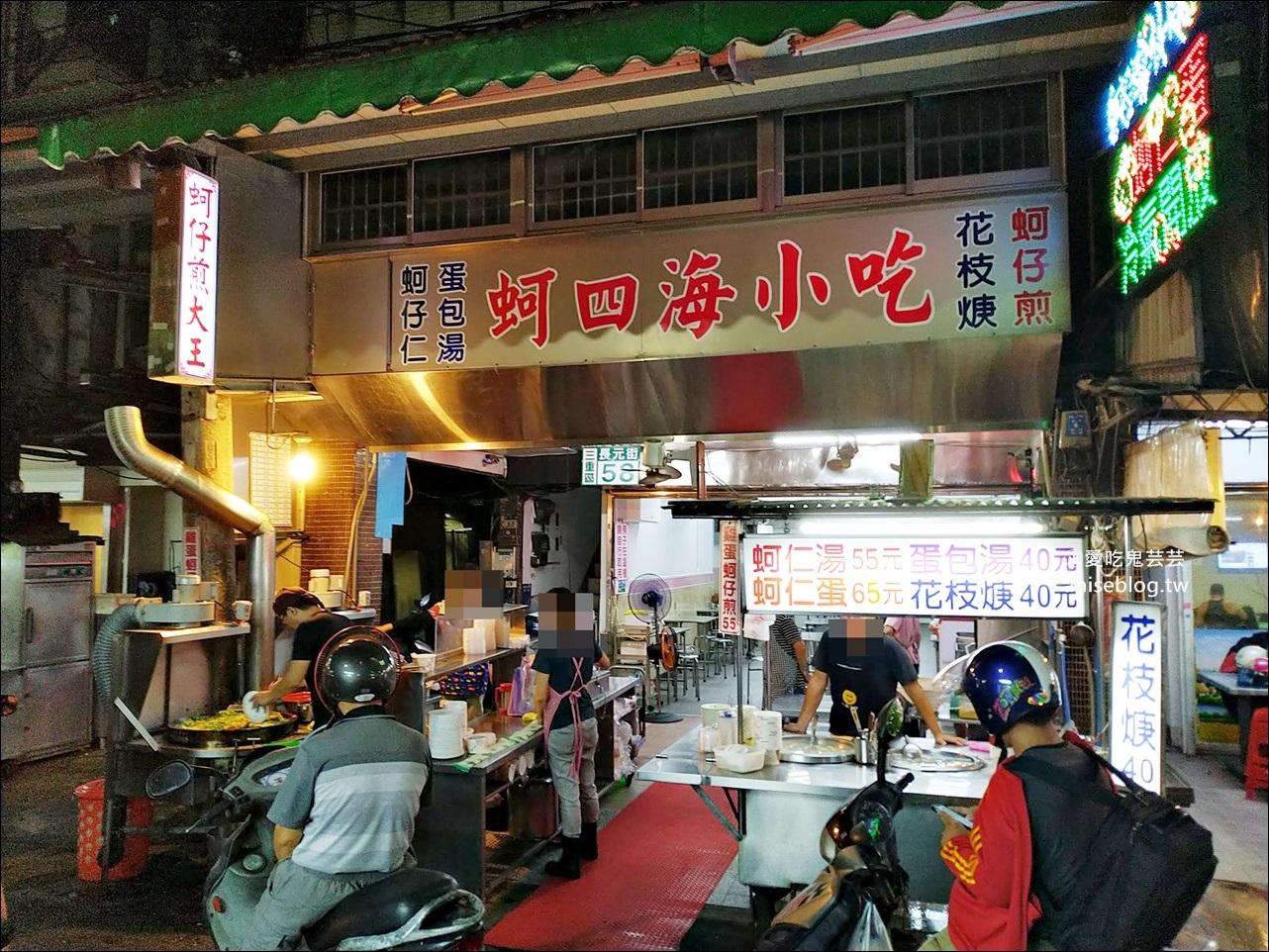 蚵四海小吃蚵仔煎大王,三和夜市人氣美食,三重台北橋站美食(姊姊食記)