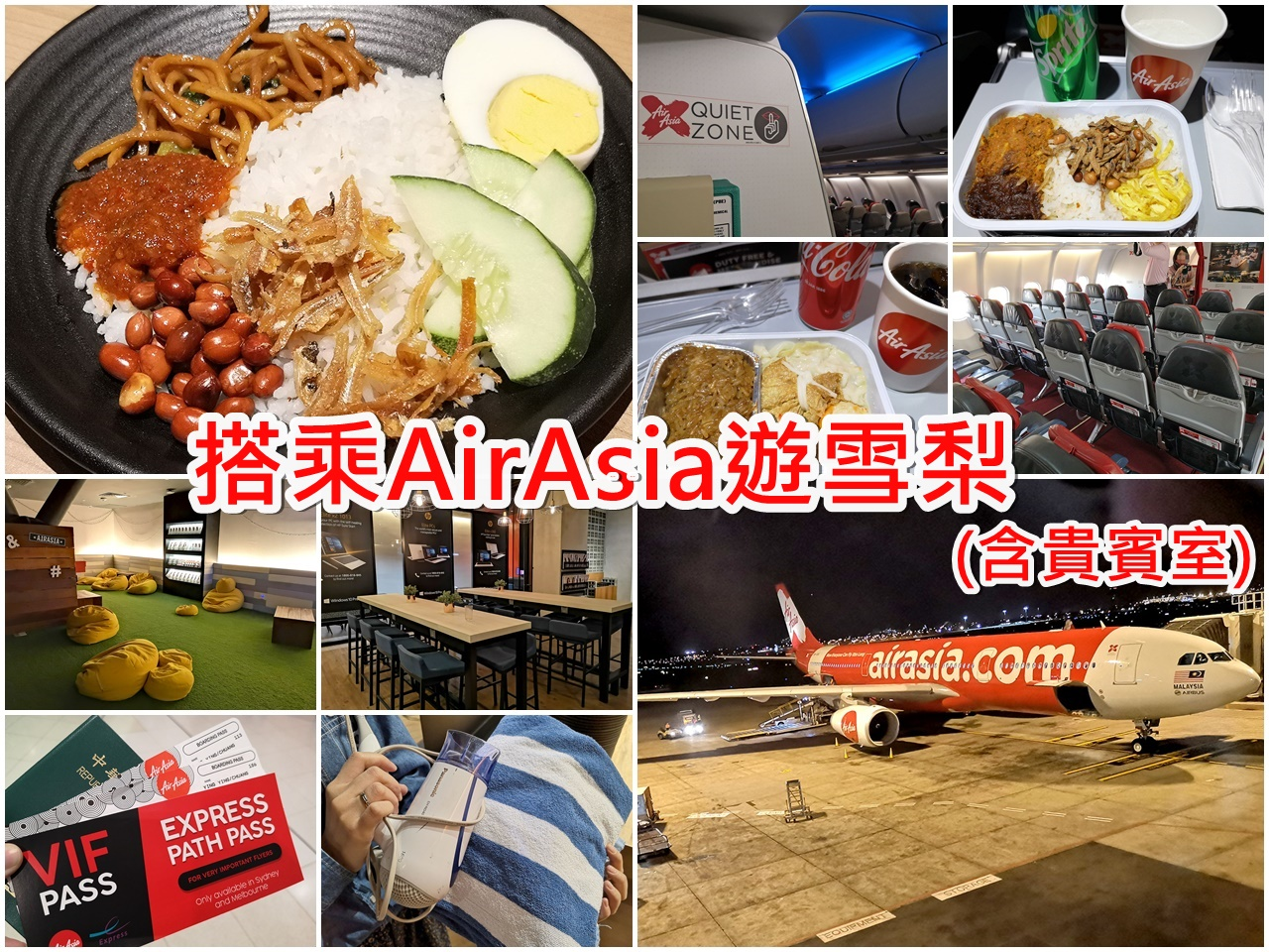 AirAsia 台北飛雪梨只要1萬出頭!(含吉隆坡貴賓室) @愛吃鬼芸芸