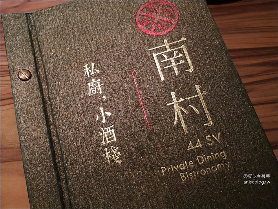 南村私廚、小酒棧 | 東區私房眷村菜 (文末菜單)