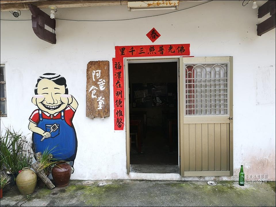 日月潭明宿 vs 阿爸食堂 vs 日月潭湖の怪物咖啡,有著全台灣最爆笑的民宿主人