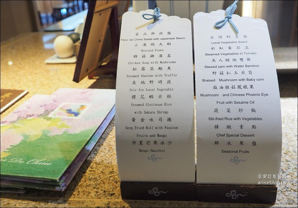 彩雲軒 @ 日月潭畔雲品溫泉酒店頂級鐵板燒料理