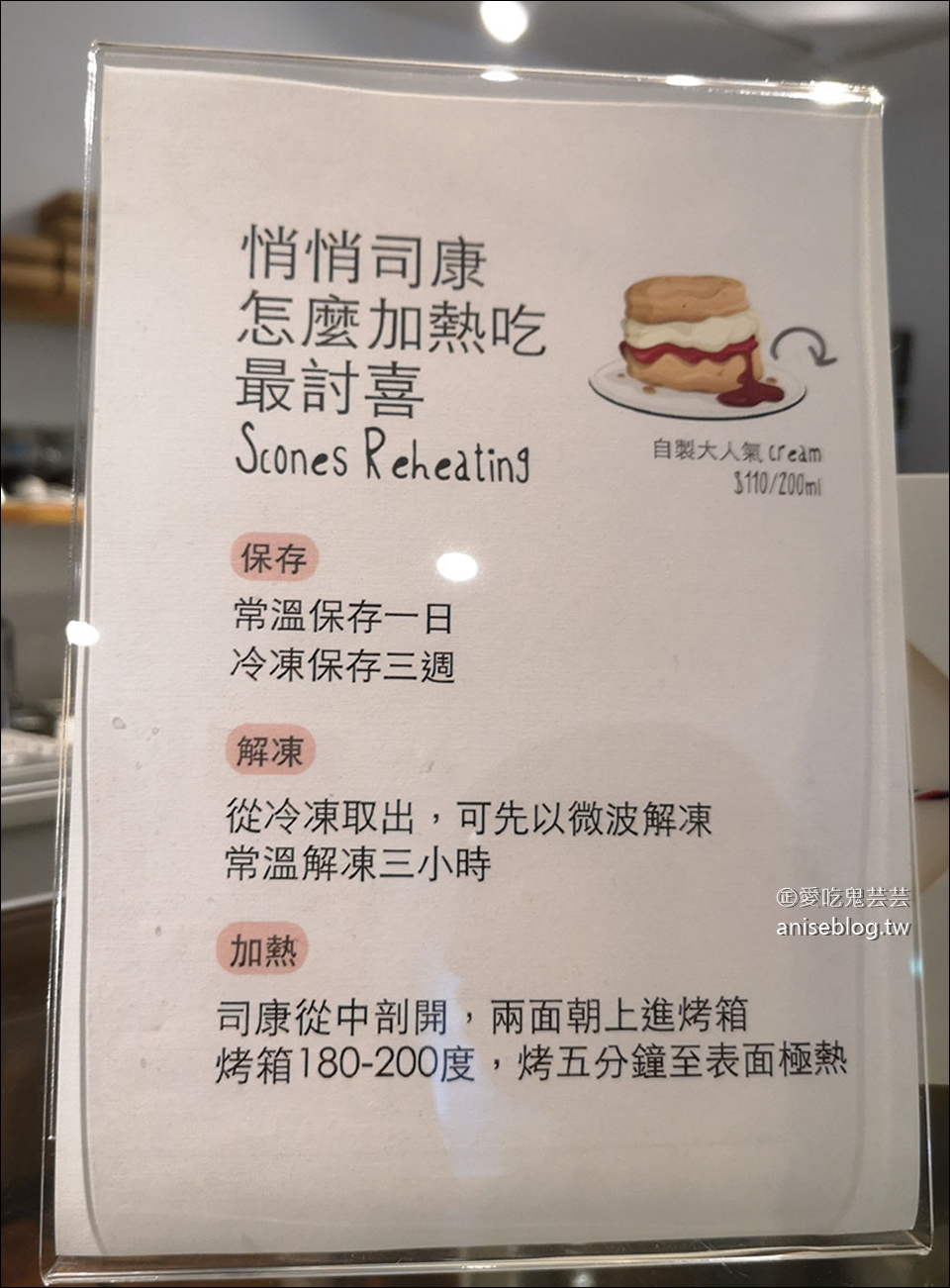 悄悄好食杭州南店舖,傳說中台北No.1 SCONE  (文末有菜單)