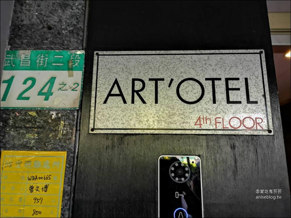西門町住宿推薦 | 艾特文旅 Art'otel,電影街裡的小清新