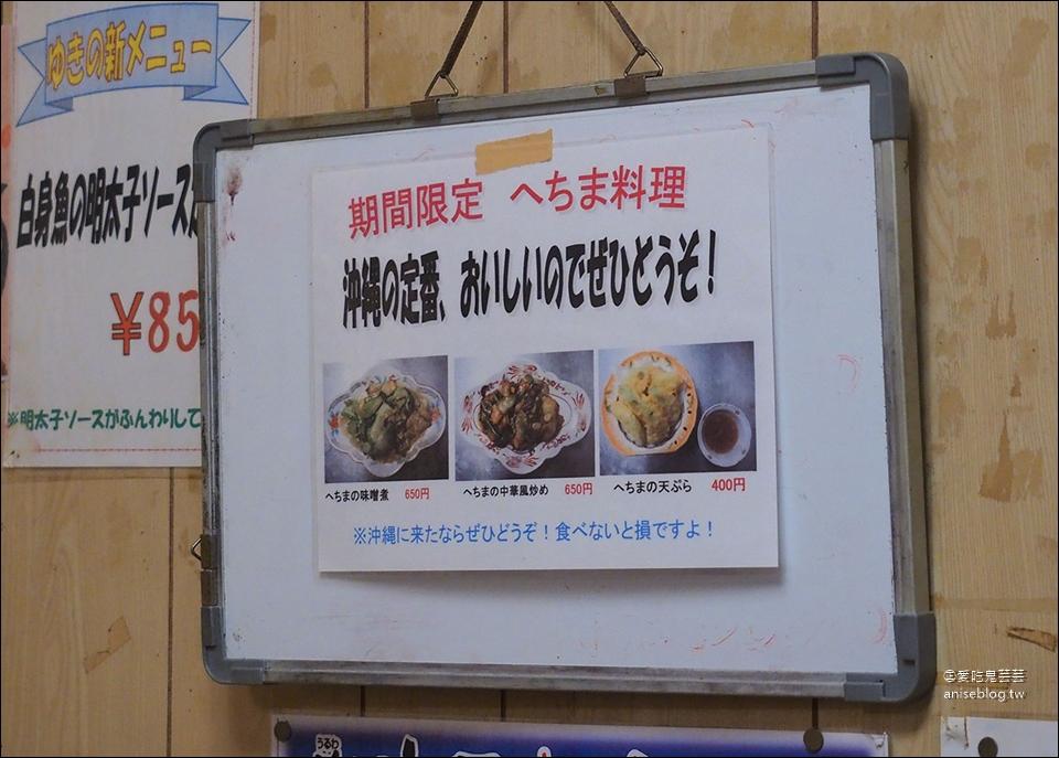 沖繩料理 | ゆきの(Yukino),平價大份量家庭料理